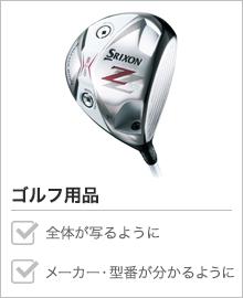 ゴルフ用品-全体が写るように・メーカー、型番が分かるように