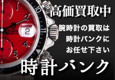 高価買取中 - 腕時計の買取は時計バンクにお任せください - 時計バンク