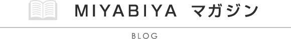 MIYABIYAマガジン - BLOG