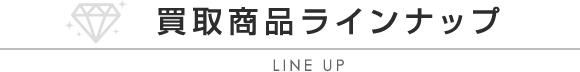 買取商品ランナップ - LINE UP