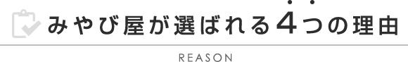 みやび屋が選ばれる4つの理由 - REASON