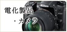 電化製品・カメラ