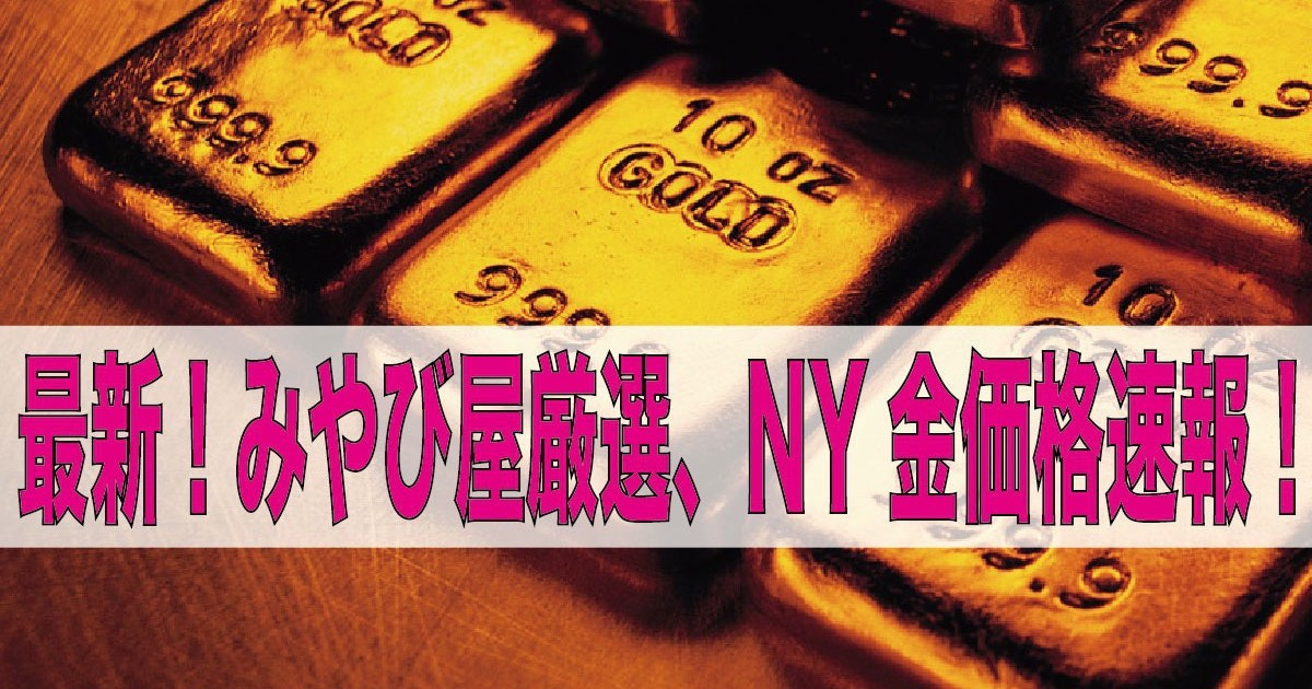 1/20 NY貴金属=金上昇、プラチナ下落。