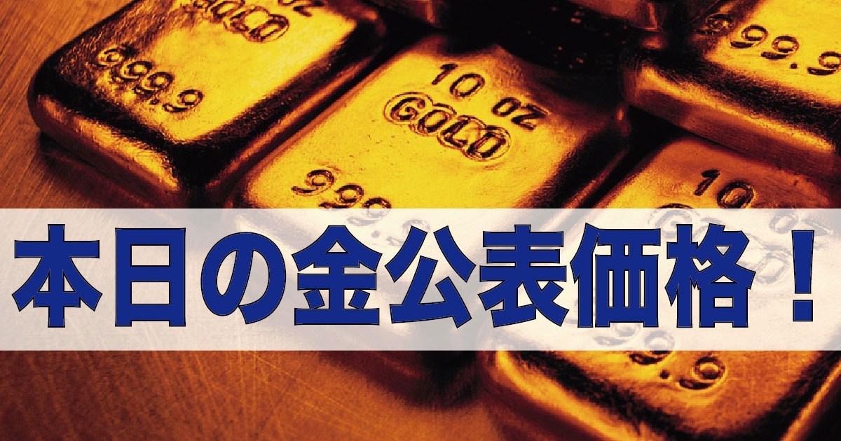 2016/01/20 ■国内公表インゴット売買価格■