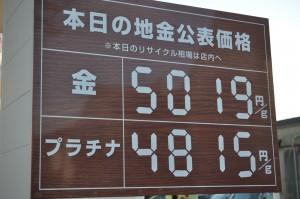 みやび屋質店・公表価格発表掲示板