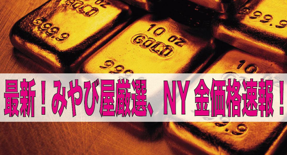 5/22 NY貴金属=金、プラチナ下落。