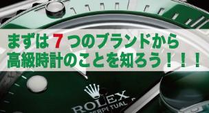 【思いが深まる】世界の7大ブランド時計を知ろう!
