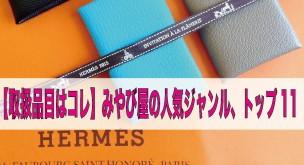 【取扱品目はコレ】みやび屋の人気ジャンル、トップ11