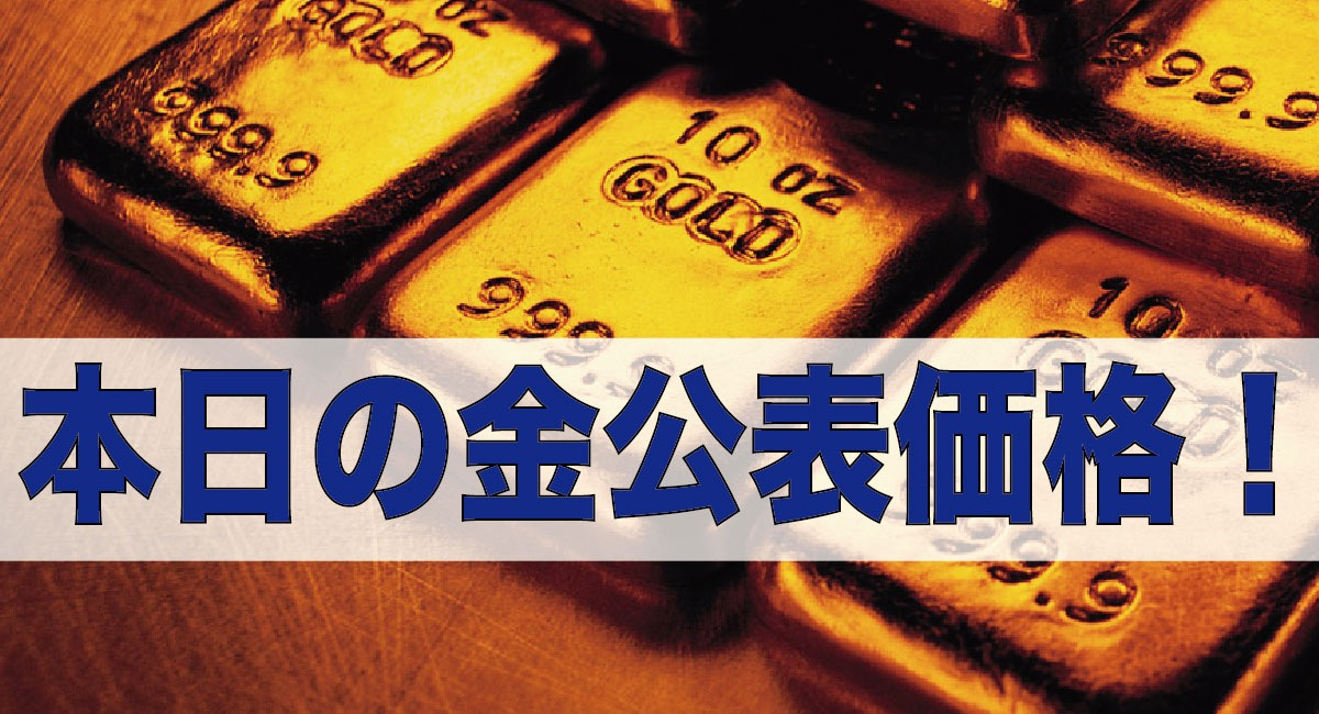 2015/06/03 ■国内公表インゴット売買価格■