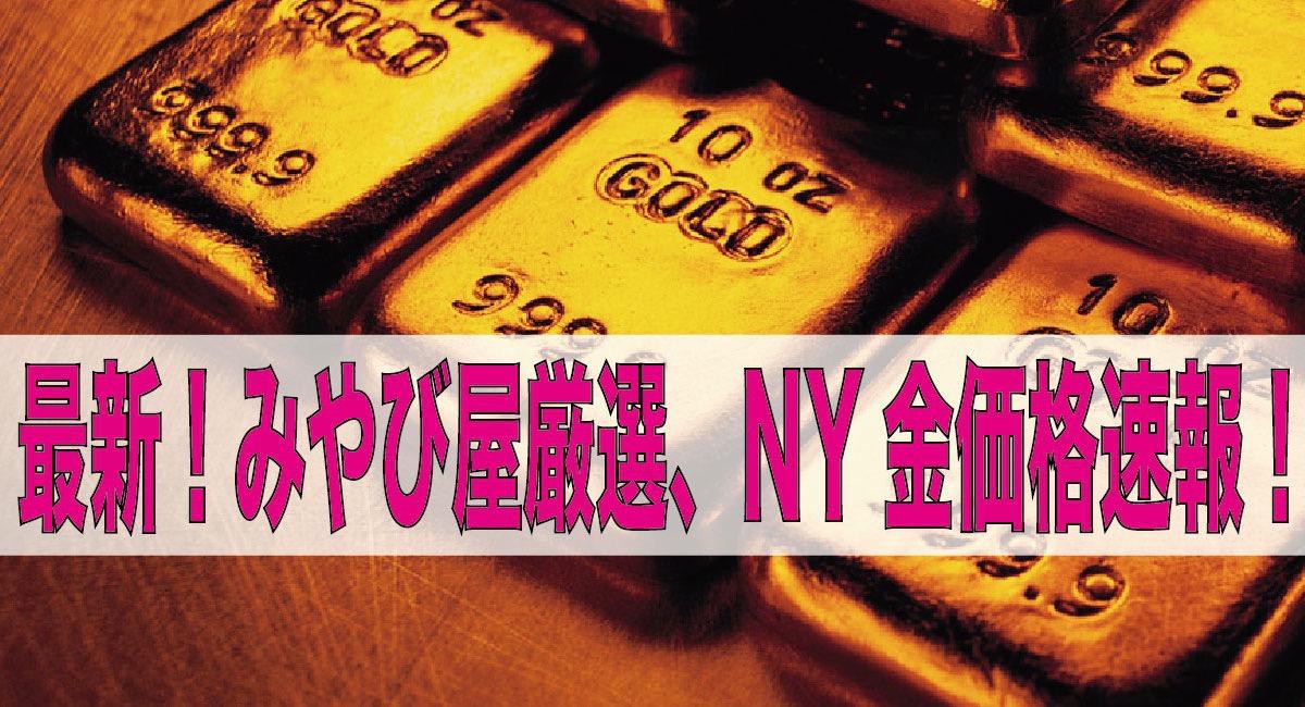 8/10 NY貴金属=金、プラチナ上昇。