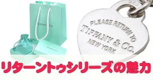 「拾ったらティファニーまで」return to Tiffanyの魅力