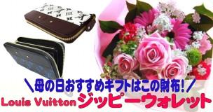 【母の日にいかが?】Louis Vuitton ジッピーウォレット