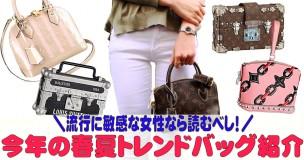 流行に乗り遅れるな!2016春夏トレンドのバッグは ミニサイズ! トレンドバッグ3品