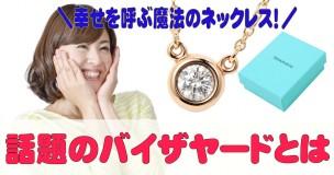 話題の【ティファニー ネックレス バイ ザ ヤード】のジンクスとは?!