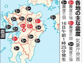 【地震】大村市でも気を付けてください