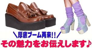 【厚底ブーム再来!】サンダルも靴も厚底で攻めよう☆