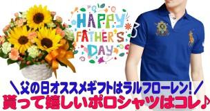 【父の日オススメギフト紹介】ポロ・ラルフローレンのポロシャツ!
